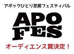 APOFESオーディエンス賞logo