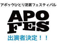 あぽふぇす2016logo3
