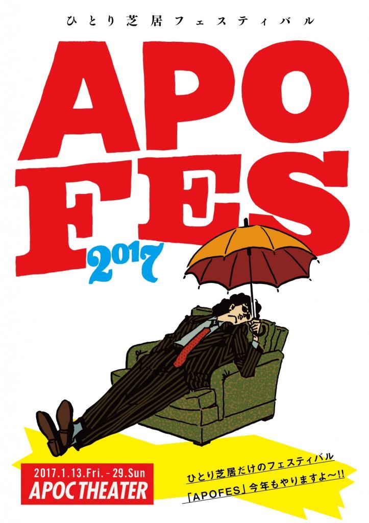 apofes2017_omote