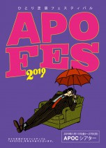 APOC_2018_omote